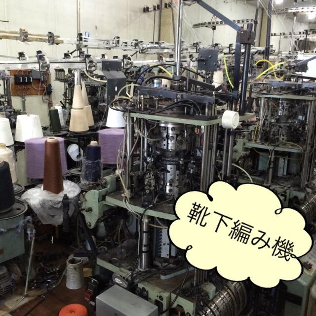 socks kintting machine